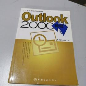 Outlook 2000教程