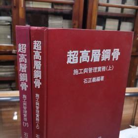 超高層鋼骨施工與管理實務 上下兩冊全 16開精裝 石正義編著
