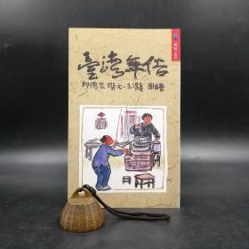 台湾联经版 邱德宏 著;王灝 绘《臺灣年俗》(绝版)