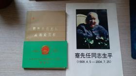 1949-1979国庆三十周年报告会请柬,及党史研究专家胡华签赠书等