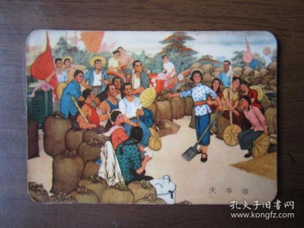最新上架 66红色收藏书斋 孔夫子旧书网图片