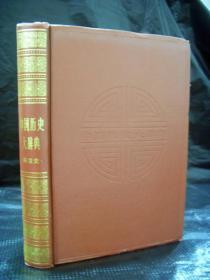 中國歷史大辭典(秦漢史) 1990年一版一印5千冊