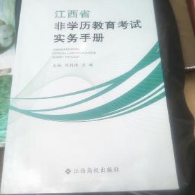 江西省非學歷教育考試實務手冊