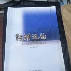 鏗鏘流韻  —南昌鐵路局辦公系統書畫作品集
