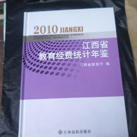 2010   江西省教育經費統計年鑒
