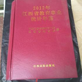 2012年 江西省教育事業統計年鑒