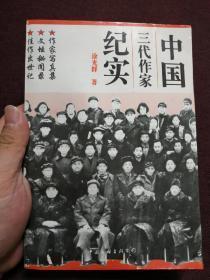 【原《人民文學》編輯部主任涂光群簽名鈐印本】《中國三代作家紀實》 珍貴的文學史料書