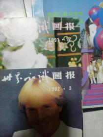 世界知識畫報1992年10本和售,