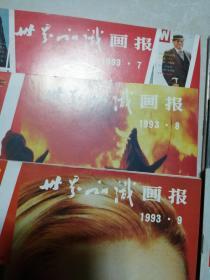 世界知識畫報1993年9本和售