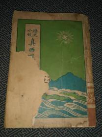 真西游記 1933年版