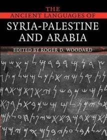 叙利亚-巴勒斯坦和阿拉伯的古代语言  The Ancient Languages of Syria-Palestine and Arabia