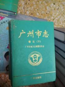 廣州市志.卷五(下).[工業志]