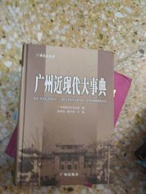 廣州近現代大事典:1840~2000年