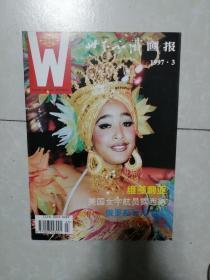 世界知識畫報1997年6本和售
