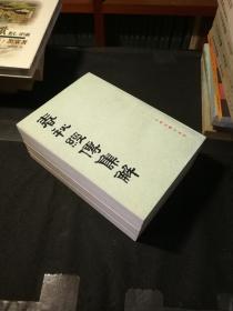 春秋经传集解(全四册),巨厚,1988年1版1印,5000册,库存书,极品
