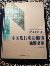 《 中国现代片子期刊全目书志 Complete Chinese Modern Periodicals' Abstracts  》(1921-1949)