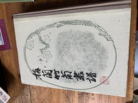 4093:梅蘭竹菊畫譜