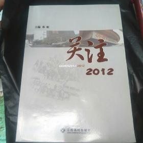 關注2012