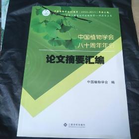 中國植物學會八十周年年會論文摘要匯編