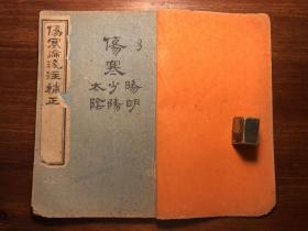 Traditional Chinese Medicine, Western Medicine, Western Medicine, Traditional Chinese Medicine and Western Medicine Book: printed in the end of the Qing Dynasty or the Republic of China, vol. Chen Nianzu, Chen Xiuyuan, one of the five Chinese and Western Huitong medical books printed by Qianqiantang Bookstore, published by Su Songtai, Taoxian, and submitted to Shanghai Medical Research Institute for approval. Copyright was given to the early integration of Chinese and Western books. Essential knowledge of Chinese medicine for beginners