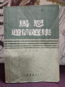 """【著名作家、翻譯家、出版家樓適夷簽名本】《馬恩通信選集》簽名在封面""""適夷"""" 1949年8月一版一印 珍貴!"""
