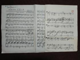 【著名表演藝術家石羽(孫堅白)舊藏:合肥張家四姐妹的七弟、著名作曲家、原中央戲劇學院教授張定和1993年4月10日贈其親筆簽名鈐印曲譜兩份(曲譜為復印)】《青春不再》、《比翼鳥》