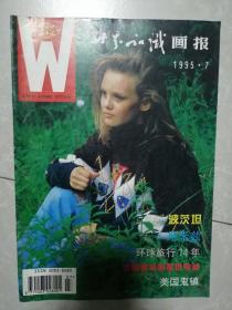 世界知識畫報1995年8本和售