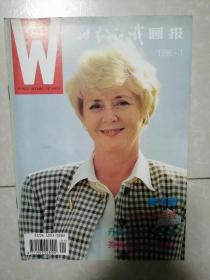 世界知識畫報1996年8本和售