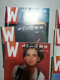 世界知識畫報1994年8本和售