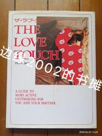 【DK出品,日文版】THE LOVE TOUCH:A GUIDE TO MORE ACTIVE LOVERMAKING FOR YOU AND YOUR PARTNER(夫妻性生活指南)