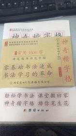 神奇楷字格  硬幣楷書示范字帖 零基礎書法速成  內含常用3500字