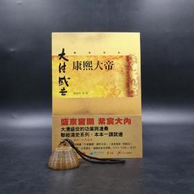 台湾联经版   阎崇年《康熙大帝》