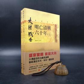 台湾联经版   阎崇年《明亡清興六十年》(上下册,锁线胶订)