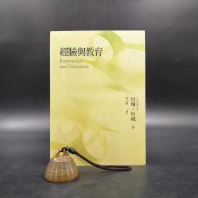 台湾联经版  杜威 著;单文经 译《經驗與教育》(锁线胶订)