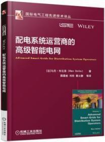 全新正版圖書 配電系統運營商的智能電網 馬克.布瓦洛 機械工業出版社 9787111555193 易呈圖書專營店