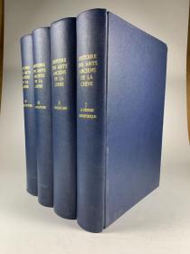 喜仁龍名著 1929年 巴黎和布魯塞爾版 法語版  《HISTOIRE DES ARTS ANCIENS DE LA CHINE》(中國古代藝術) 1--4冊全  八開精裝本  書頂刷金 品佳