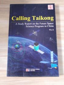 Calling Taikong ——A Study Report on the Future Space Science Program in China