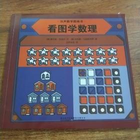 漢聲數學圖畫書 看圖學數理