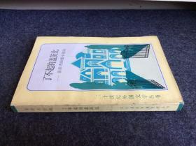 外國文學 / 二十世紀外國文學叢書【了不起的蓋茨比】 私藏品好 一版二印 僅印4000冊  無字無章無劃線