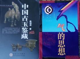 121〉氣的思想-中國自然觀和人的觀念的發展(90年1版1印)