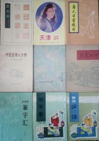 611〉天津年歷縮樣(1983年版、張瑜、潘虹龔雪等著名電影演員年歷)
