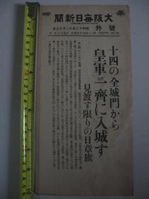 侵华报纸号外 大坂每日新闻 1937年12月13日 国都南京陷落 日军入城