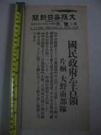 侵华报纸号外 大坂每日新闻1937年12月13日号外  日军片桐及大野部队已经占领国民政府、军事委员会、中央军官学校、蒋介石官邸等多处 ,正在向敌军逃窜的下关方面追击