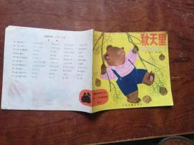 【 娃娃的書(四):秋天里