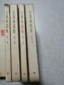 白皮,《毛澤東選集》1-4卷