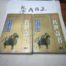 中國傳世奇書
