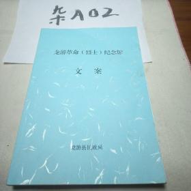 龍游革命(烈士)紀念館