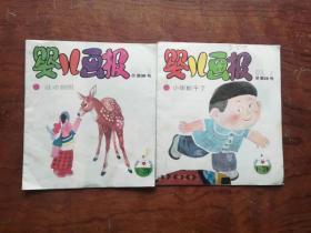 【嬰兒畫報1988年第1期    小華能干了