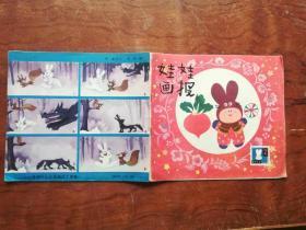 【 娃娃畫報(1987年第2期)