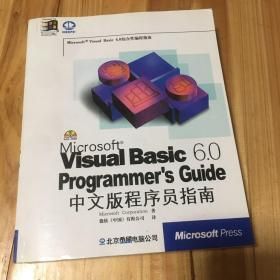 VISUAL BASIC 6.0中文版程序员指南